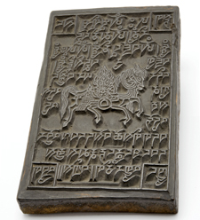A printing block for prayer flag (lunta, rlung rta), used to print the prayer flag with an image of a wind horse © Donated by A.F. Schofield, University Librarian